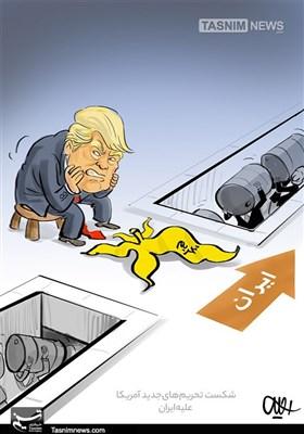 کاریکاتور/ شکست تحریمهای پوستموزیآمریکا علیهایران