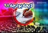کلیات لایحه بودجه سال 98 در مجلس تصویب شد