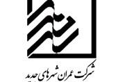 اساسنامه 17 شهر جدید ایران اصلاح شد؛ کاهش اعضای هیئت مدیره به 3 نفر