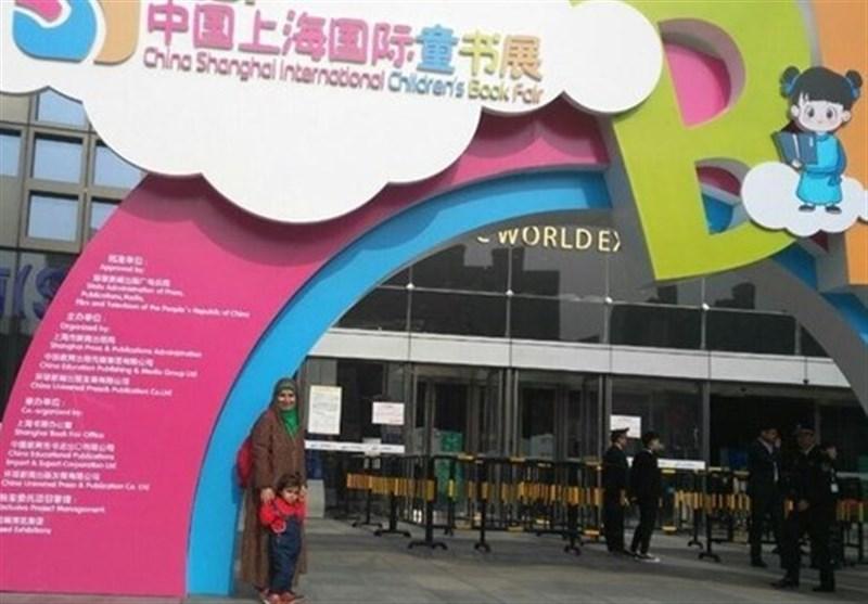 نمایشگاه کتاب کودک شانگهای با حضور ایران افتتاح شد