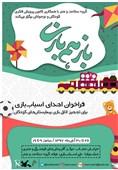 فراخوانی برای اهدای اسباببازی به بیمارستانهای کودک