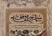 کتاب «پاسخنامه وقف» از سوی انتشارات آستان قدس رضوی منتشر شد
