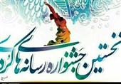 نخستین جشنواره و نمایشگاه منطقهای رسانههای کردی در سنندج برگزار میشود