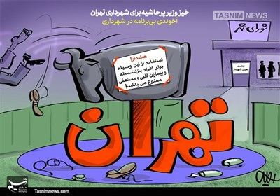 کاریکاتور/ خیز وزیر پرحاشیه برای شهرداری تهران