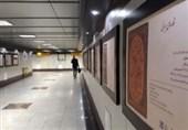 """نمایشگاه """"مصحف نور"""" و """"نگارههای ایرانی"""" در ایستگاههای متروی تهران برپا شد"""