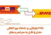 تحریم های DHL با خدمات PDE خنثی می شود