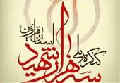 آغاز اجلاسیه دانشجویی کنگره ملی 3000 شهید استان قزوین