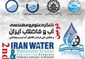 بزرگترین گردهمایی متخصصان و مدیران صنعت آب و فاضلاب ایران در اصفهان برگزار میشود