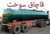 20 هزار لیتر گازوئیل قاچاق در قزوین کشف شد