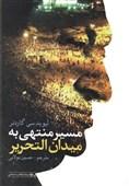«مسیر منتهی به میدان التحریر» روانه بازار نشر شد