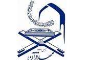 گامی موثر در جهت شکوفایی حافظان کل قرآن