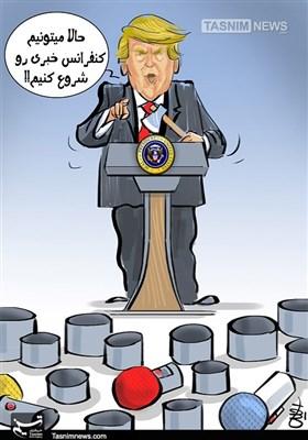 کاریکاتور/ کنفرانس خبری مطلوب ترامپ!!!