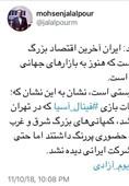 خودنمایی برندهای معروف خارجی در بازی فینال آسیا و غیبت برندهای ایرانی