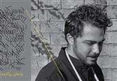 اولین اثر مستقل صبا علیزاده منتشر میشود + فیلم