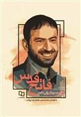 روایتی از زندگی پدر موشکی ایران در «فاتح قدس»