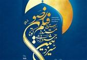 یزد | 72 اثر به مرحله نهایی جشنواره ملی فیلم کوتاه رضوی راه یافتند