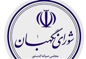 """صفحه رسمی شورای نگهبان در """"اینستاگرام"""" راهاندازی شد"""
