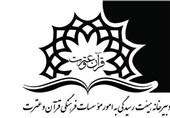 برگزاری مجامع عمومی اتحادیههای قرآنی بدون دریافت مجوز ممنوع شد