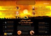 اینفوگرافیک/ نگاهی به زندگی حضرتسکینه(س) دختر امامحسین(ع)