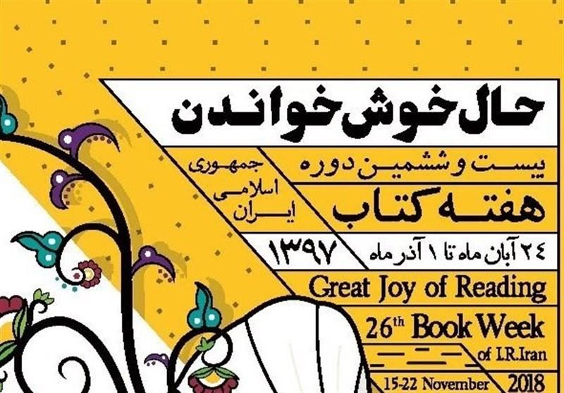 برگزاری 40 جشن کتاب در استانهای کشور همزمان با هفته کتاب