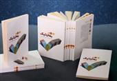 ارسال کتاب «رمانتیک» برای کتابخانههای دارای بخش کودک و نوجوان