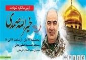 """مراسم بزرگداشت اولین سالگرد شهید """"صمدی"""" در زنجان برگزار میشود"""