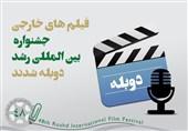 آثار خارجی جشنواره فیلم رشد دوبله شد