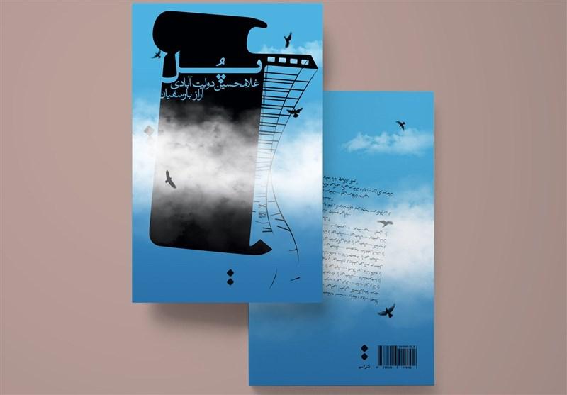 نشر اسم رمان پل را منتشر کرد