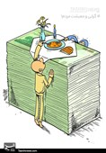 کاریکاتور/پولداریدولت و فقر و گرفتاریمردم مایۀ شرمندگی است نهافتخار