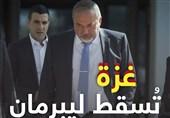غزة تطیح بوزیر الحرب الصهیونی