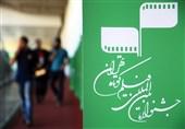 جشنواره فیلم و مستند کوتاه کشورهای اسلامی در همدان برگزار میشود