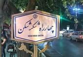 وقتی قنادی شکرشکن نام یک خیابان در اصفهان را دربرمیگیرد