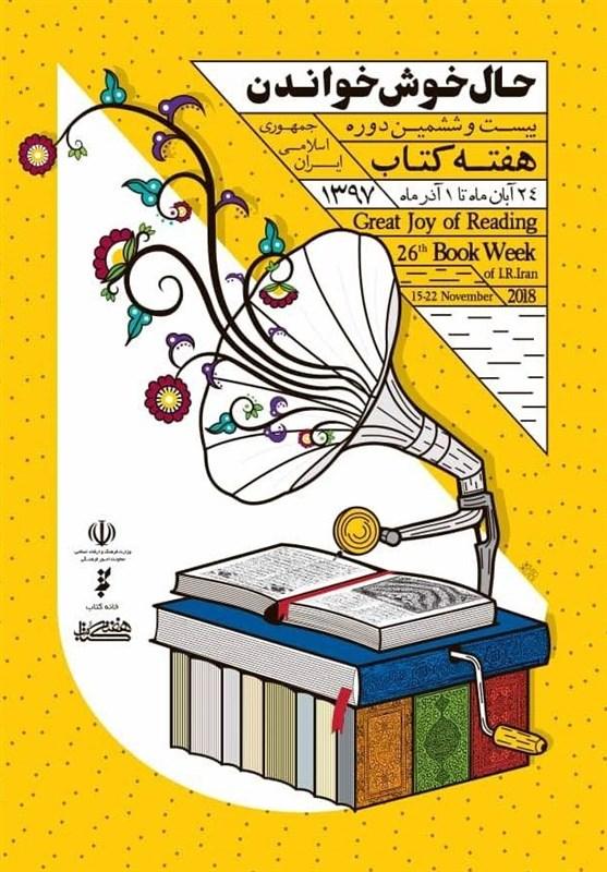 امضای تفاهمنامه خانه کتاب و شهرداری تهران برای توسعه کتابخوانی