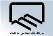 برخی از خدمات سازمان نظام مهندسی خراسان رضوی به دفاتر مهندسی واگذار شد