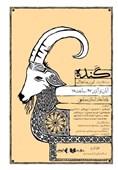«گَنده» در مشایخی