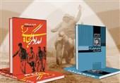 رونمایی از جدیدترین آثار مرکز اسناد دفاع مقدس در خبرگزاری تسنیم