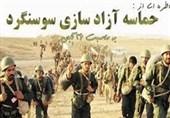 گرامیداشت شهدای عملیات آزادسازی سوسنگرد در سمنان برگزار شد