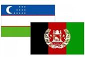 تمایل ازبکستان برای ایجاد کمیسیون تجاری 3 جانبه با افغانستان و پاکستان