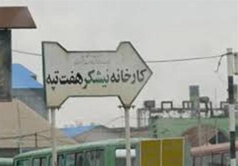 خوزستان| نماینده تامالاختیار سهامدار شرکت نیشکر هفت تپه معرفی شد
