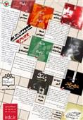 رژیم پهلوی را با این کتابها بشناسید