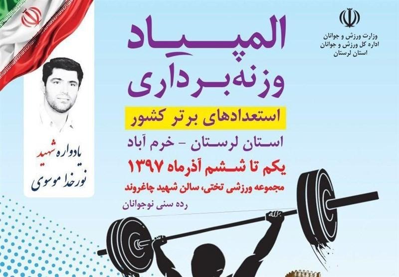 المپیاد وزنه برداری یادواره شهید نورخدا موسوی در لرستان برگزار میشود