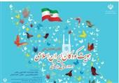 نخستین همایش ملی هویت کودکان ایران اسلامی در قم برگزار میشود