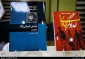 گزارش ویدئویی رونمایی کتب مرکز اسناد دفاع مقدس در خبرگزاری تسنیم