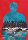 نگاهی به نهمین دوره جشنواره فیلم مقاومت| حذف دوباره بخش بینالملل از جشنواره