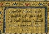 حفظ عزت مسلمانان سیاست اصلی پیامبر(ص) در پیمانهای بینالمللی