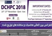 نخستین کنفرانس بینالمللی محاسبات و سامانههای توزیعی در قم برگزار میشود