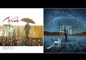 «عاشقانه در باران» و «نیایش» در تالار وحدت رونمایی می شوند