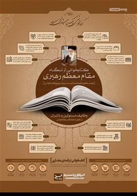 اینفوگرافیک/ کتابخوانی یک واجب دینی