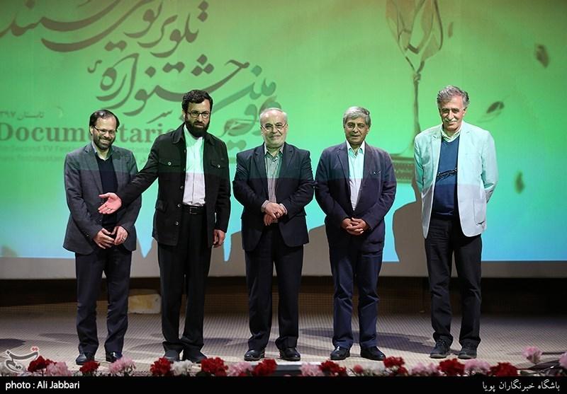 معرفی برگزیدگان دومین دوره جشنواره تلویزیونی مستند