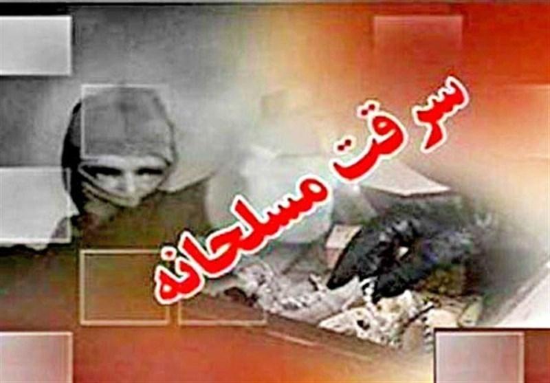 سرقت مسلحانه از یک طلافروشی در بازار کرمان